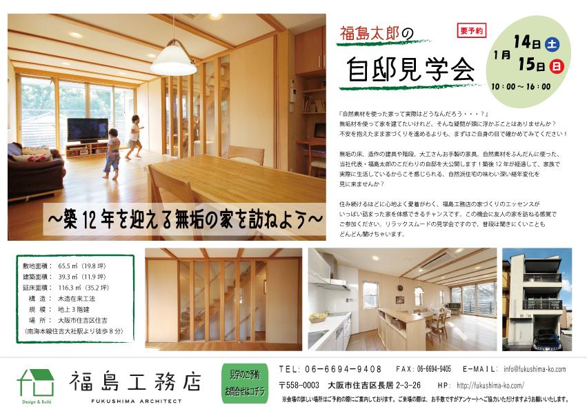 20170114福島自邸見学会