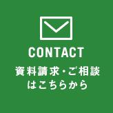 Contact お気軽にご相談ください