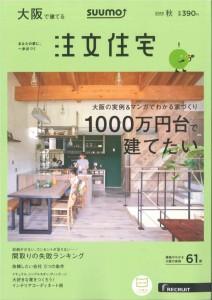 SUUMO注文住宅大阪2016秋号
