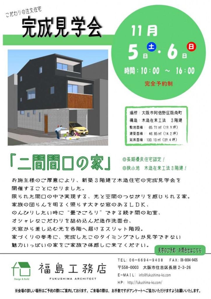 20161105皿谷様邸完成見学会