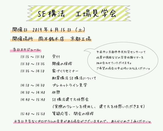 615-SE工場見学会